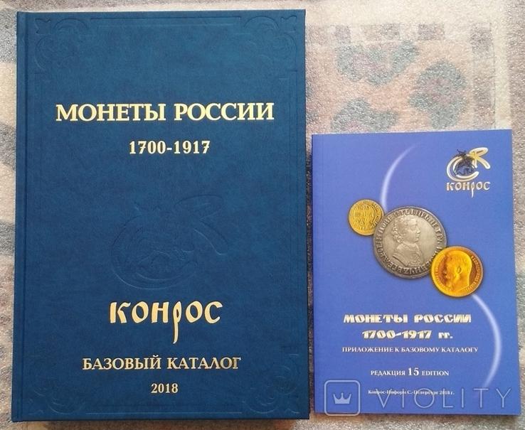 Конрос Базовый Каталог Монеты России 1700-1917 гг. Выпуск 2018 г. + Бонус, фото №2