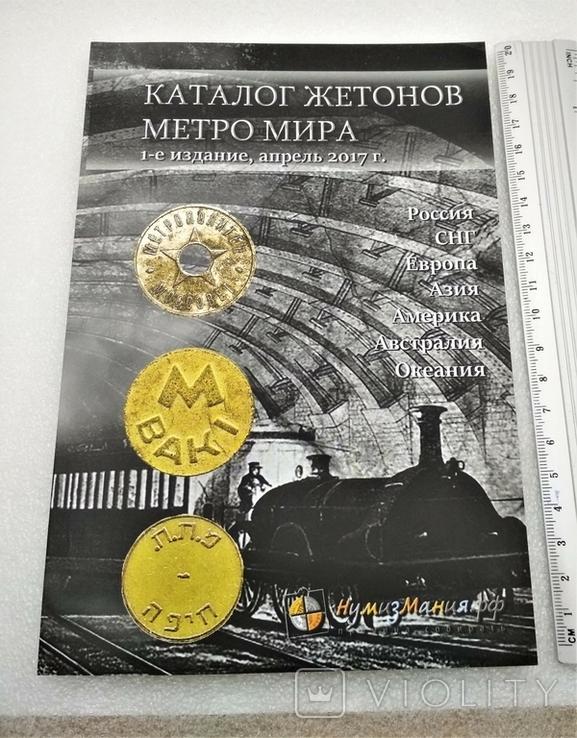 Каталог Жетонов Метро Мира, фото №2