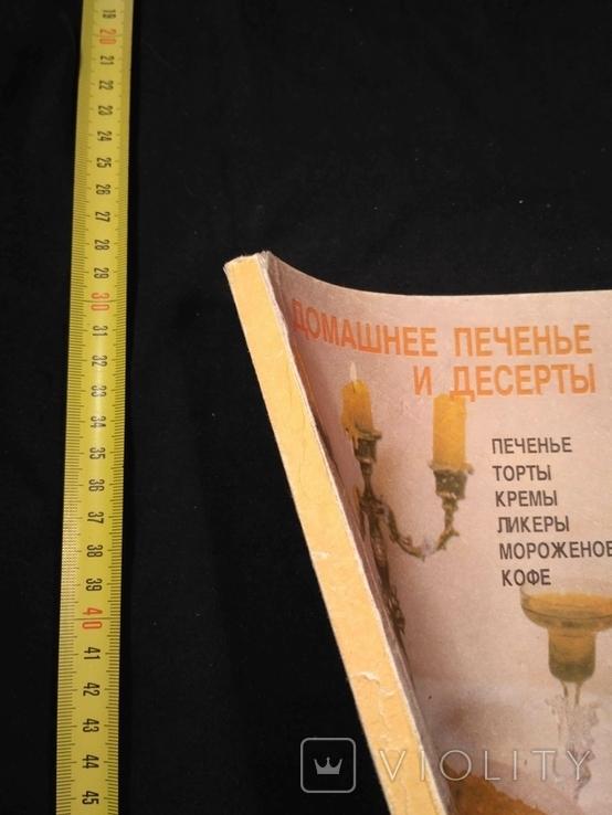 Домашнее печение и десерты 1992р., фото №3