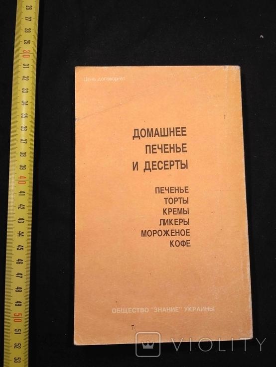 Домашнее печение и десерты 1992р., фото №4
