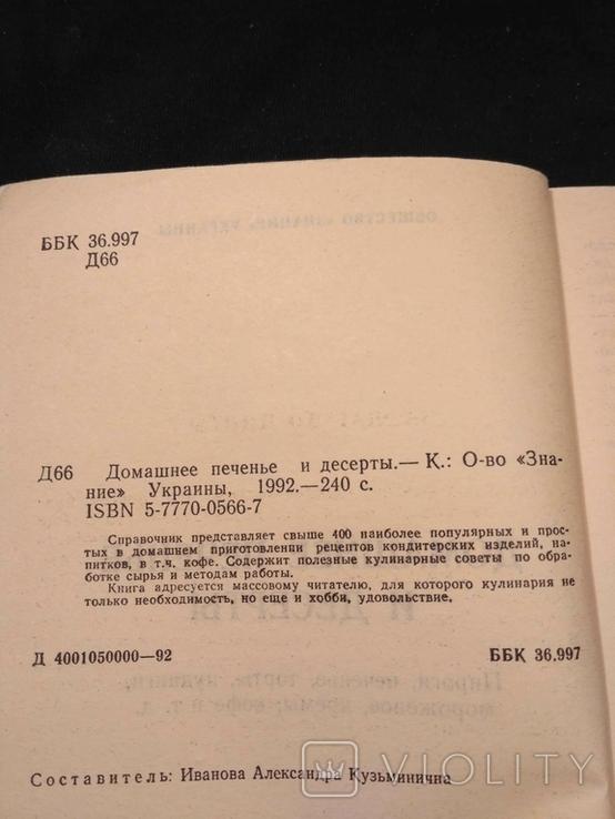 Домашнее печение и десерты 1992р., фото №8