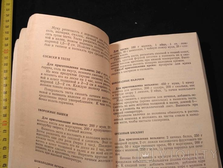 Домашнее печение и десерты 1992р., фото №9
