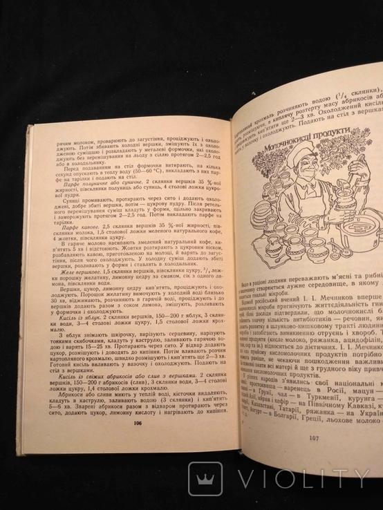 """Тимощук """"Переробка продуктів тваринництва в домашніх умовах"""" 1987р., фото №9"""