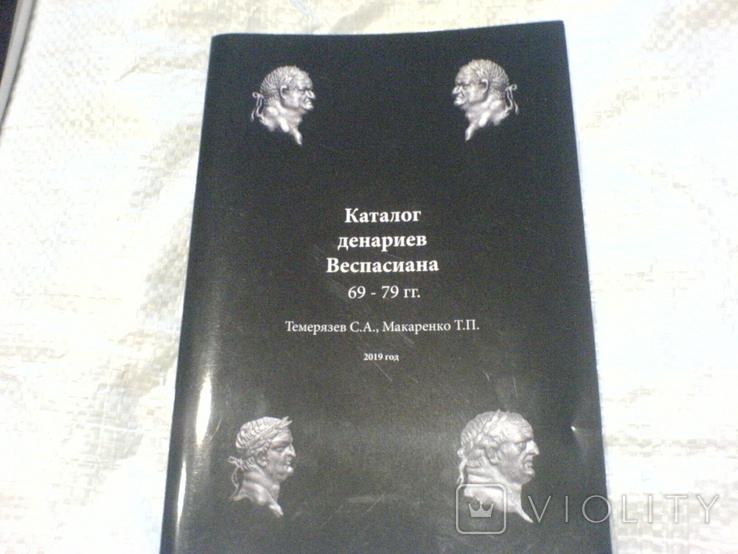 Каталог денариев Веспасина 69-79гг, фото №2