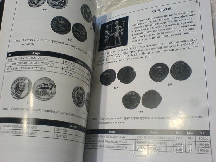 Каталог денариев Веспасина 69-79гг, фото №3