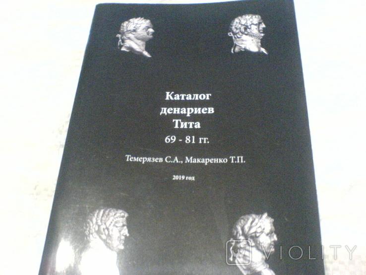 Каталог денариев Тита 69-81гг, фото №2