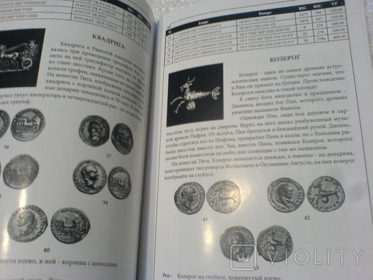 Каталог денариев Тита 69-81гг, фото №3