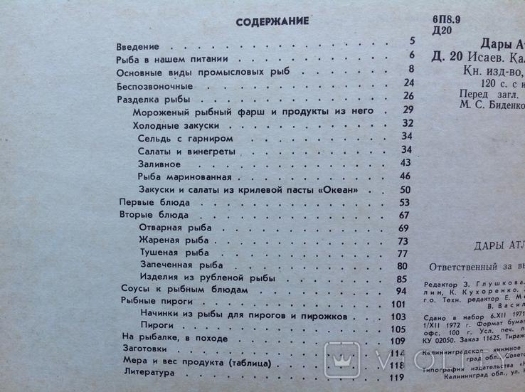 1972 Дары Атлантики., фото №5