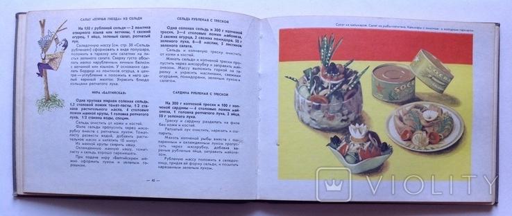 1972 Дары Атлантики., фото №10