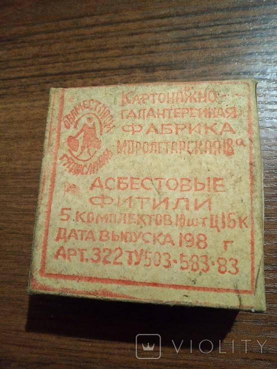 Фитили асбестовые СССР. Новые, фото №2