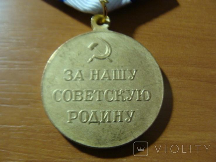Медаль За оборону Севастополя копия, фото №5