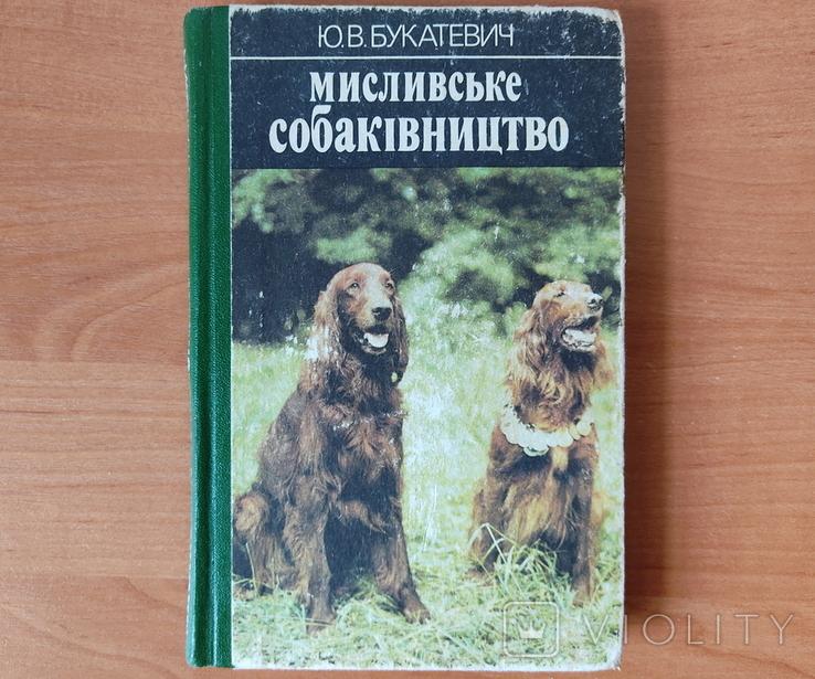 Букатевич. Мисливське собаківництво