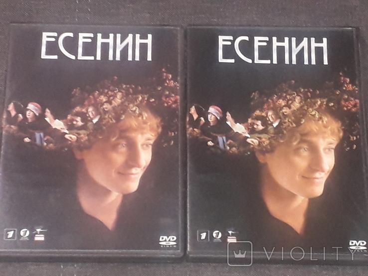 DVD диск - Есенин, три диска, фото №2