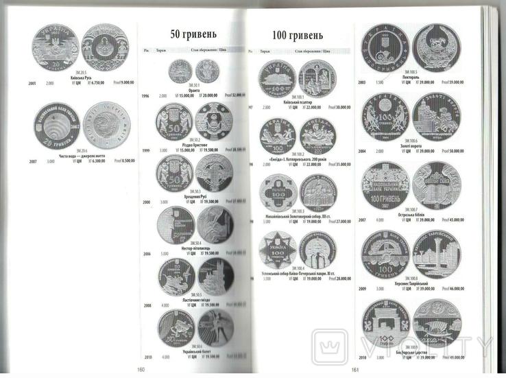 Каталог Монети України 1992-2016 Загреба - карманный, мини размер, фото №8