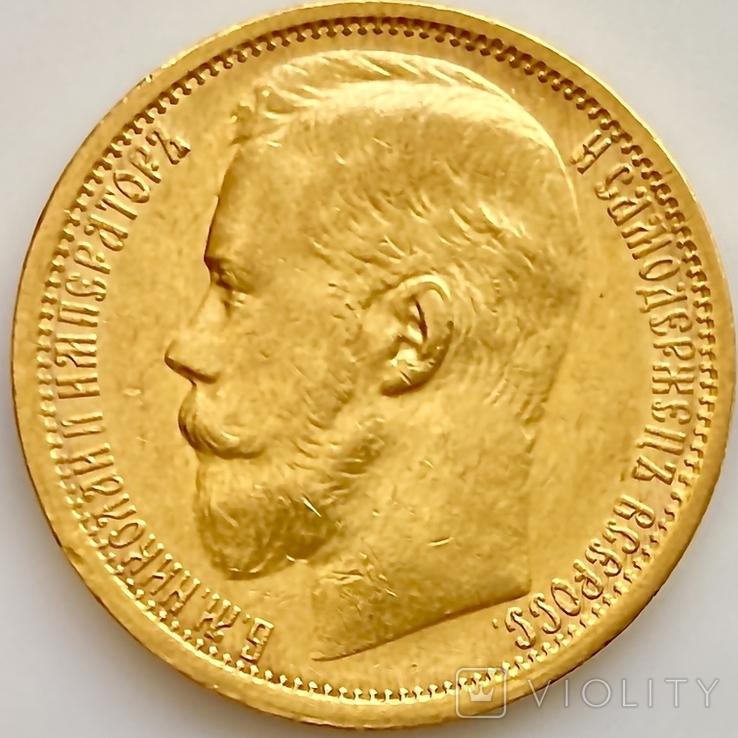 15 рублей. 1897. Николай II. (АГ) (проба 900, вес 12,89 г), фото №2