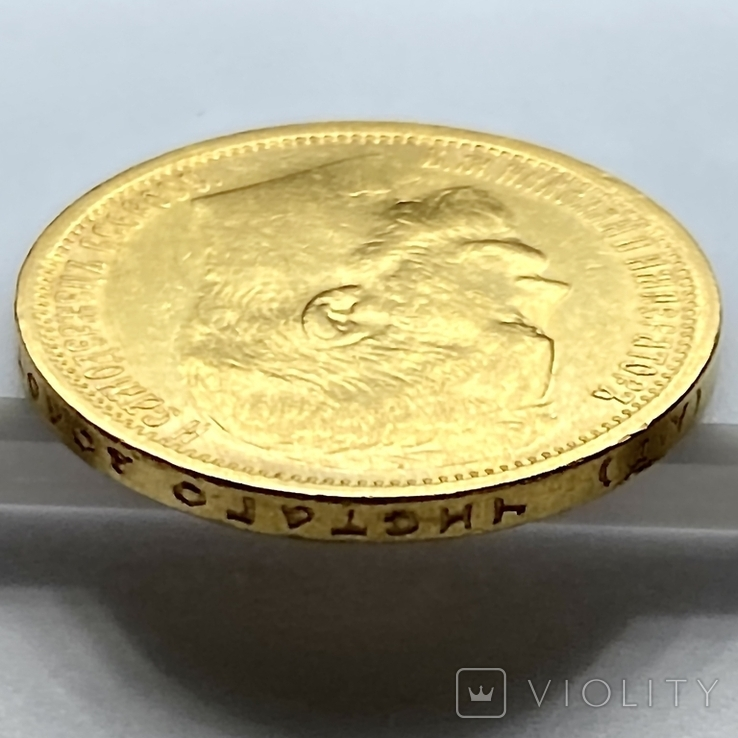 15 рублей. 1897. Николай II. (АГ) (проба 900, вес 12,89 г), фото №9