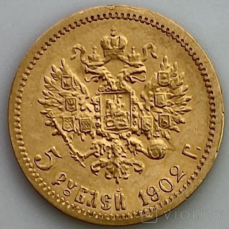 5 рублей. 1902. Николай II. (АР) (проба 900, вес 4,30 г), фото №5