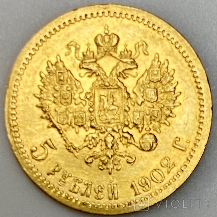 5 рублей. 1902. Николай II. (АР) (проба 900, вес 4,30 г), фото №7