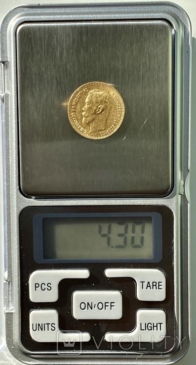 5 рублей. 1902. Николай II. (АР) (проба 900, вес 4,30 г), фото №13