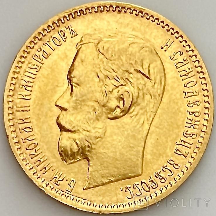 5 рублей. 1901. Николай II. (ФЗ) (золото 900, вес 4,30 г), фото №2