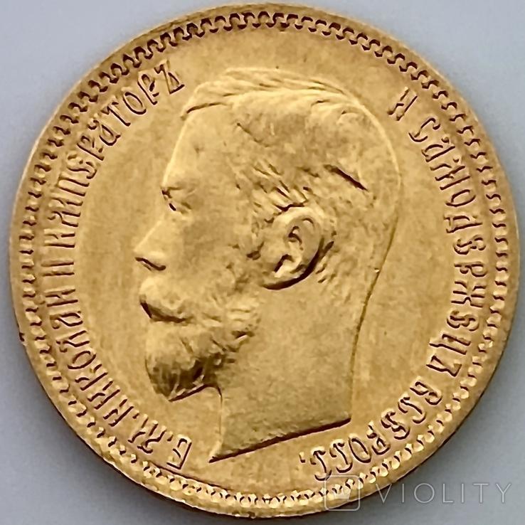 5 рублей. 1901. Николай II. (ФЗ) (золото 900, вес 4,30 г), фото №4