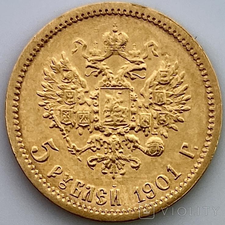 5 рублей. 1901. Николай II. (ФЗ) (золото 900, вес 4,30 г), фото №5