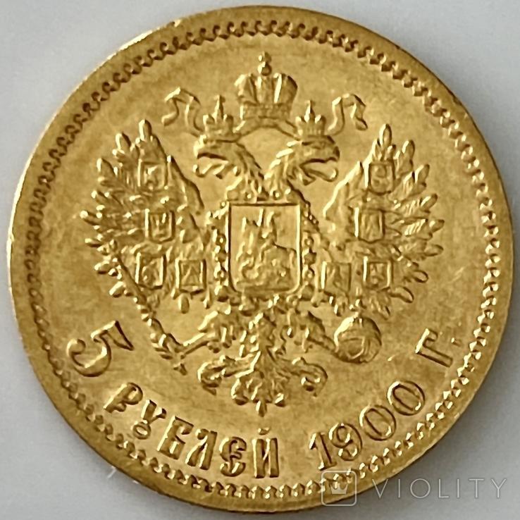 5 рублей. 1900. Николай II. (ФЗ) (золото 900, вес 4,30 г), фото №5