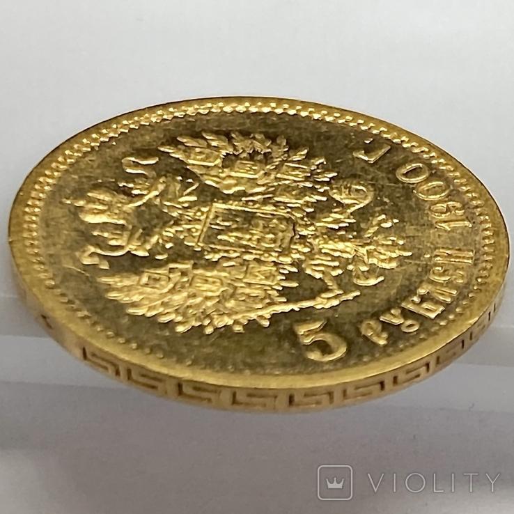 5 рублей. 1900. Николай II. (ФЗ) (золото 900, вес 4,30 г), фото №8