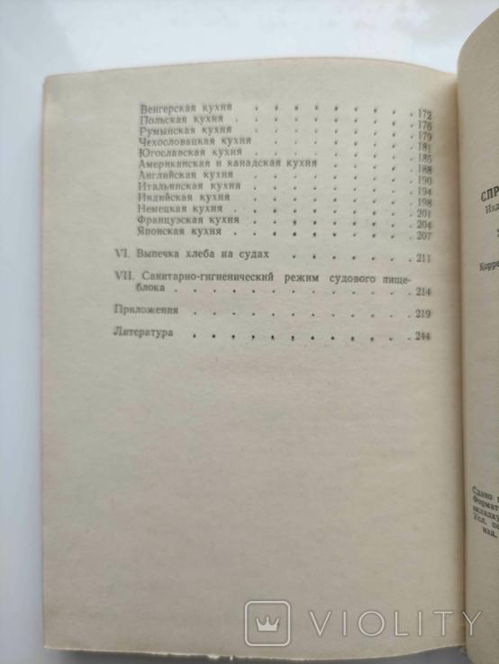 Справочник судового повара М. Бучкарик и др., фото №6