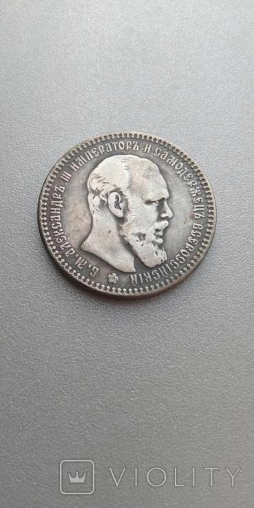 Рубль 1890 год Александр 3 копия, фото №2