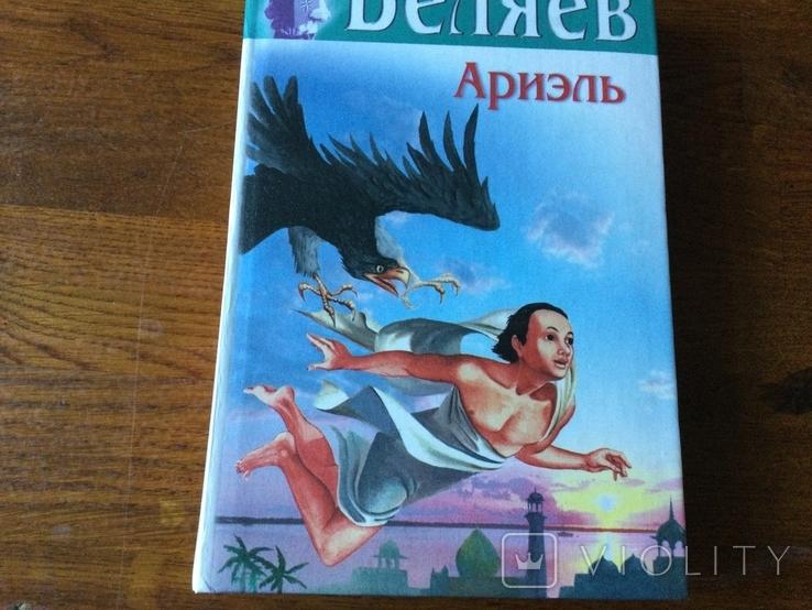 А. Беляев 2001 г, фото №2