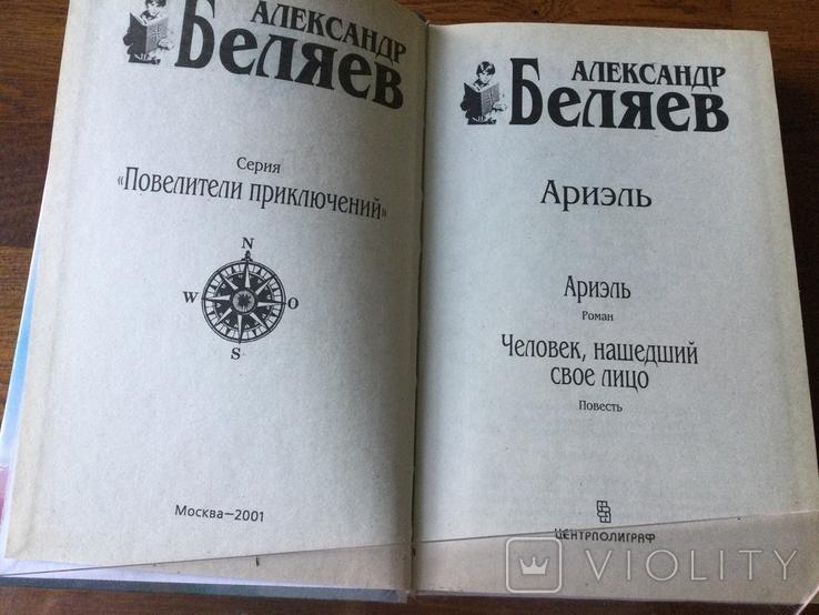 А. Беляев 2001 г, фото №5