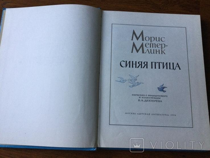 М. Метерлинк Синяя птица 1994 г, фото №3