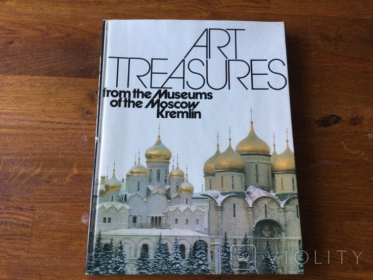 Art Treasures from the Museums of the Moscow Kremlin 1980, фото №2