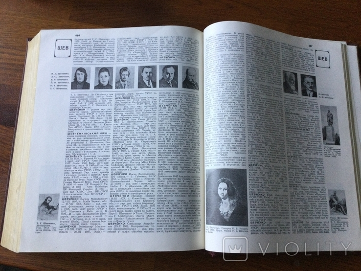 Український Радянський Енциклопедичний Словник том №3 1987 р, фото №5