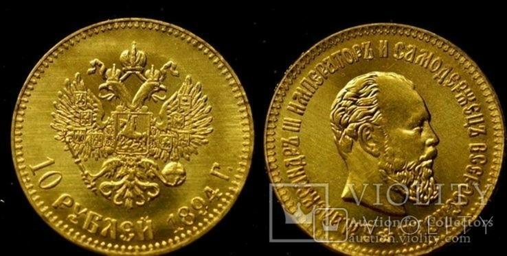 10 рублей 1894 года, копия монеты