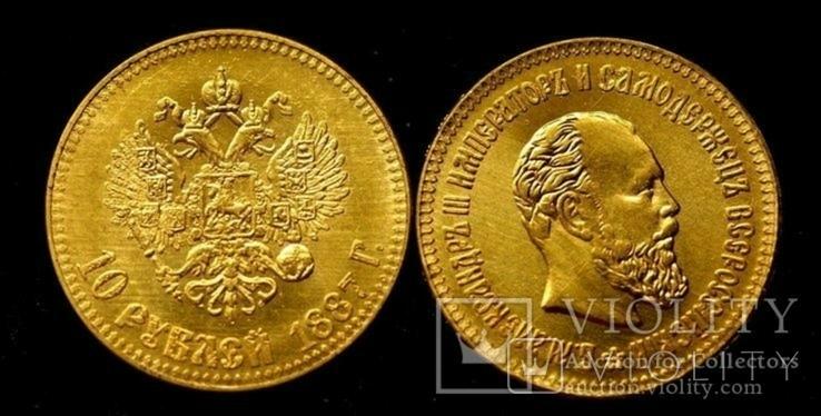 10 рублей 1887 год копия монеты александра 3