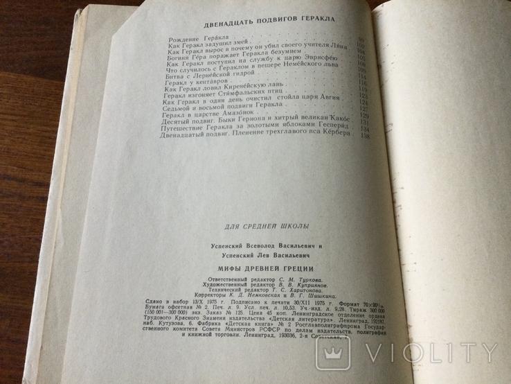Мифы древней Греции В. и Л. Успенские 1976 год, фото №5