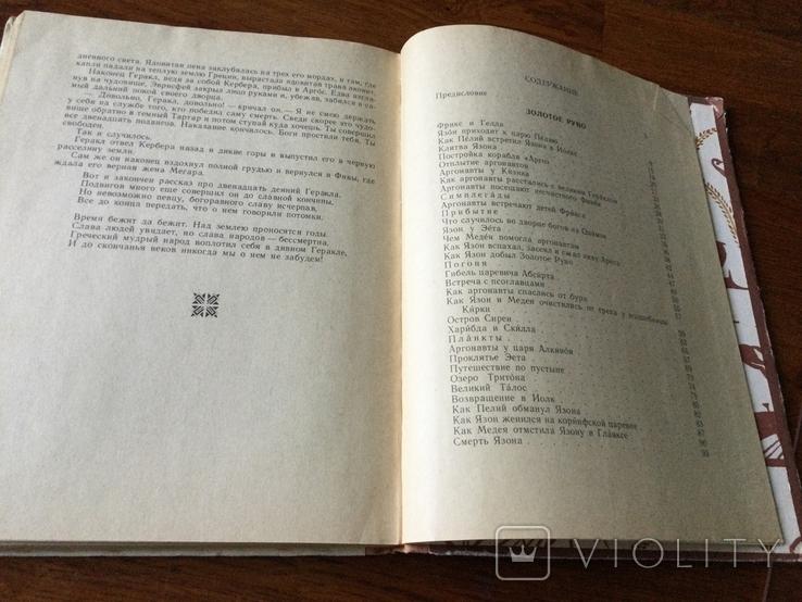 Мифы древней Греции В. и Л. Успенские 1976 год, фото №6