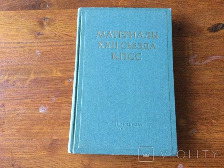 Материалы ХХІl съезда КПСС 1961 года, фото №2