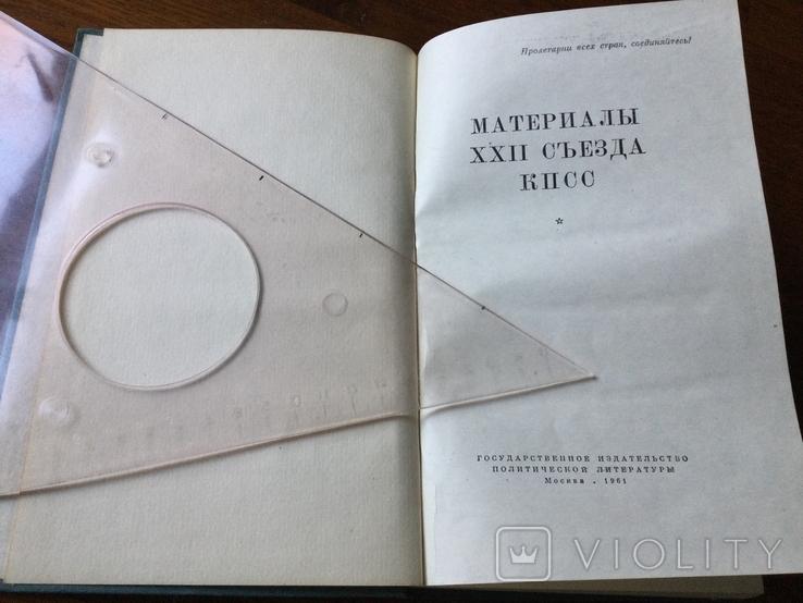 Материалы ХХІl съезда КПСС 1961 года, фото №5