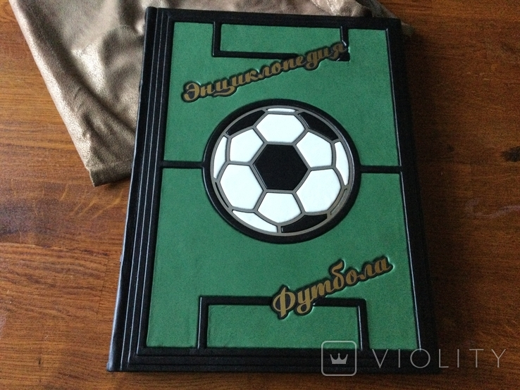 Энциклопедия футбола 2006, фото №2