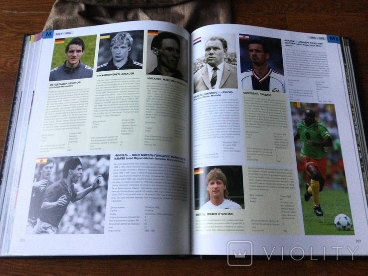 Энциклопедия футбола 2006, фото №5