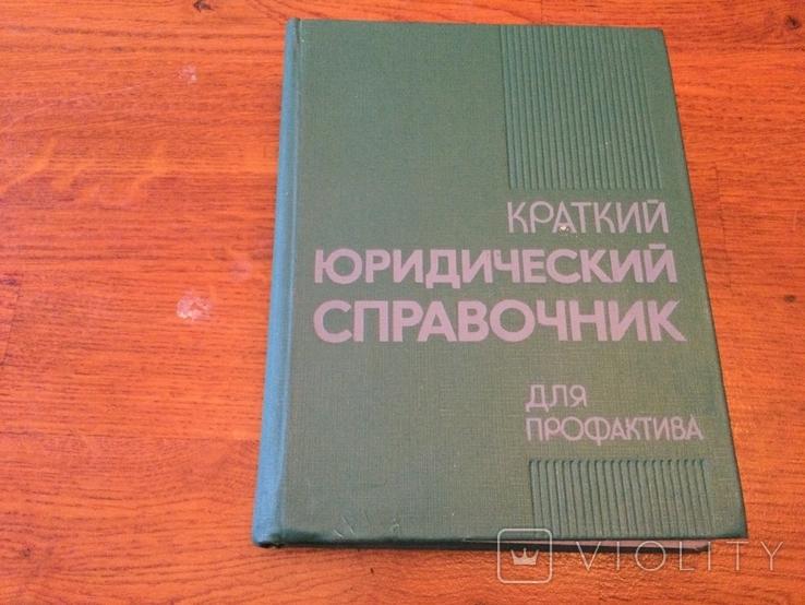Краткий юридический справочник 1986 г, фото №2