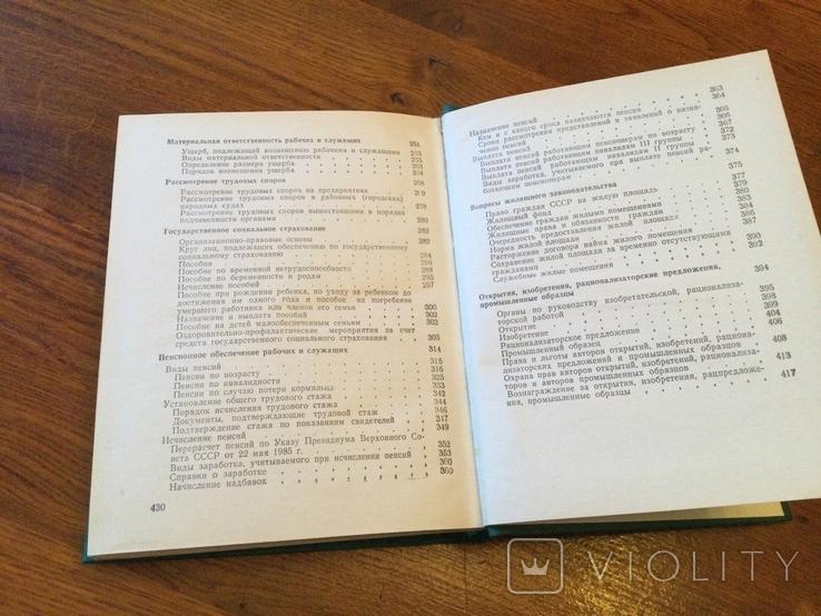 Краткий юридический справочник 1986 г, фото №4