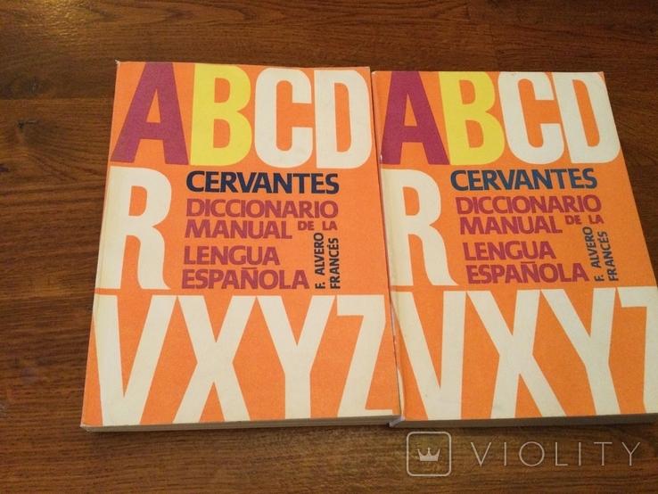 Толковый словарь 1976 года Испанский Habana Cuba, фото №3