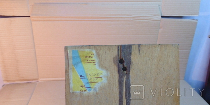 Картинка соломеная Ялтенский сувенир ссср парусник, фото №5