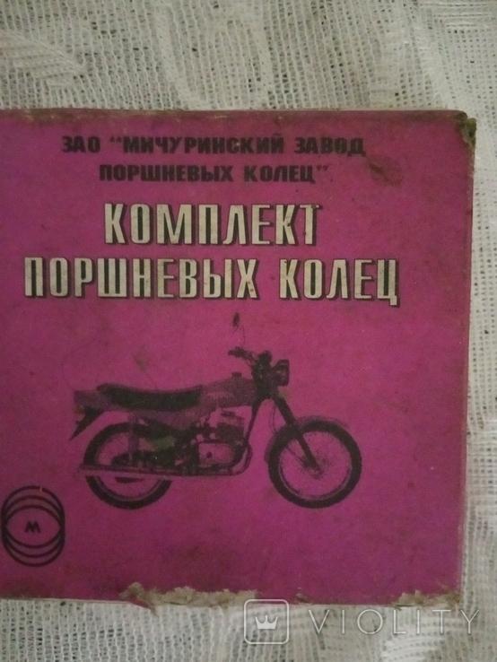 Комплект поршневых колец на мотоцикл М- 62 вып . 2002г, фото №2