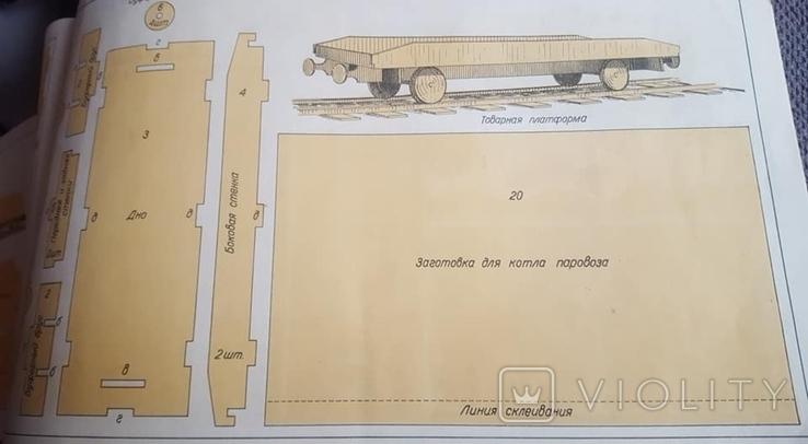 Для умелих рук. Випиливания,вижигание,техническое моделирование.(второе издание), фото №6