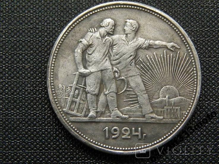 Рубль 1924 год СССр работяги копия, фото №2